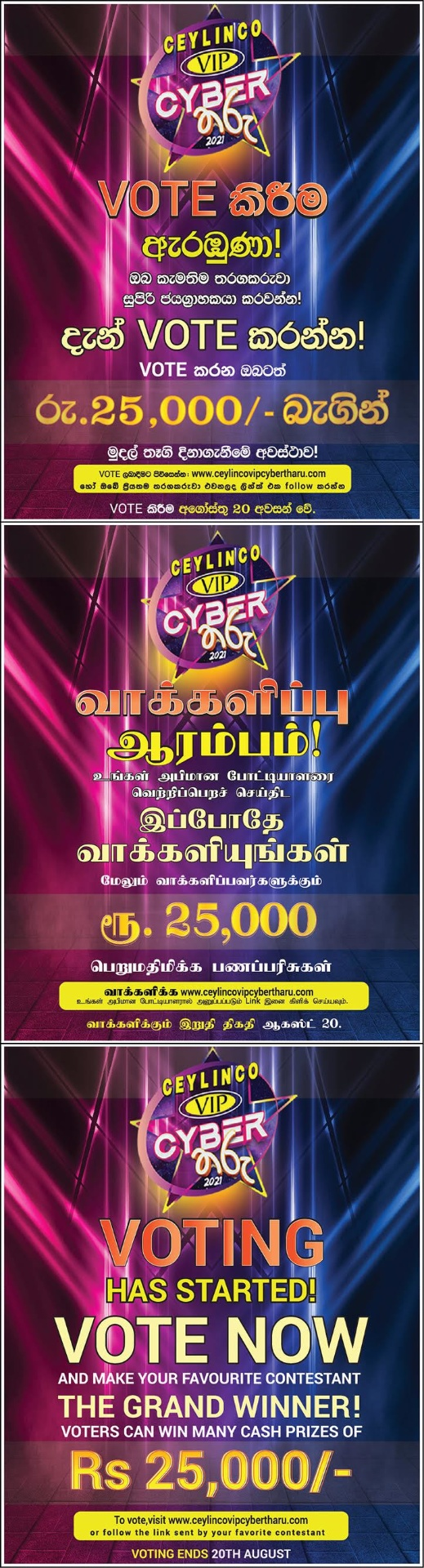 Ceylinco VIP 'Cyber Tharu' - Vote Now and Win Many Cash Prizes of Rs 25,000/-