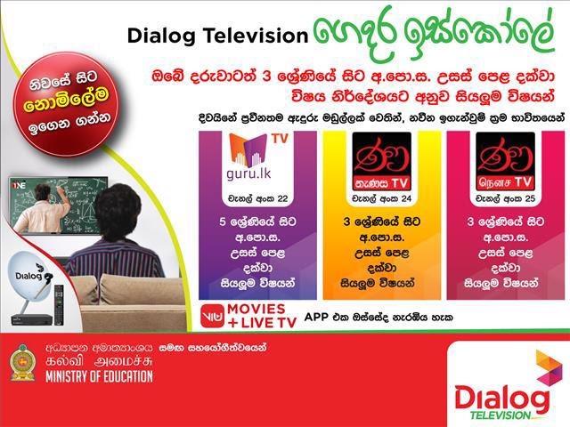 Dialog Television එක්ක ගෙදර ඉඳන් නොමිලේම ඉගෙන ගන්න