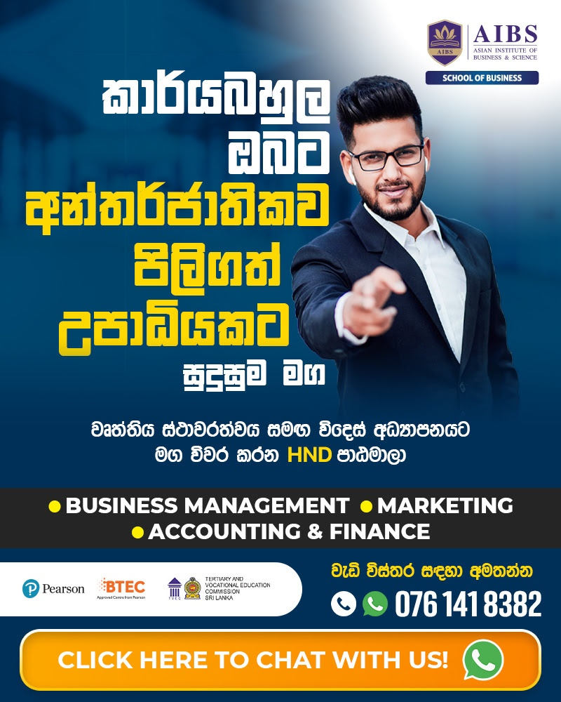 Final Call! HND in Business, Marketing, Accounting & Finance