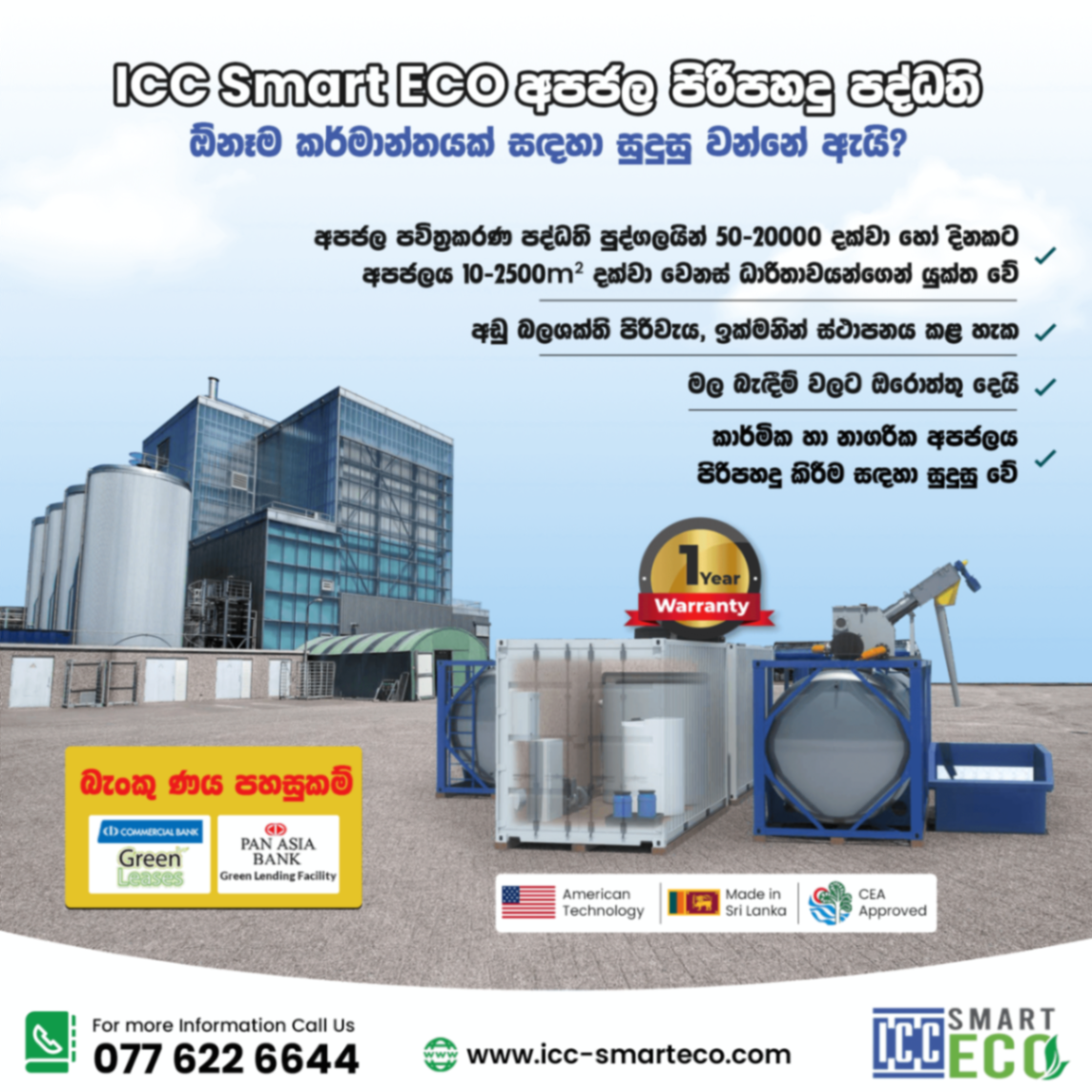 The ICC Smart Eco Wastewater Treatment Plant is a unique, biological wastewater treatment process.