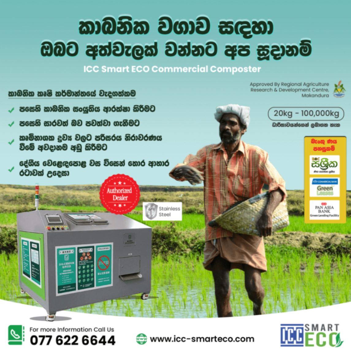 ICC Smart ECO commercial composters- From Organic Waste to a Soil Amendment (Compost) in just 8-24 hrs