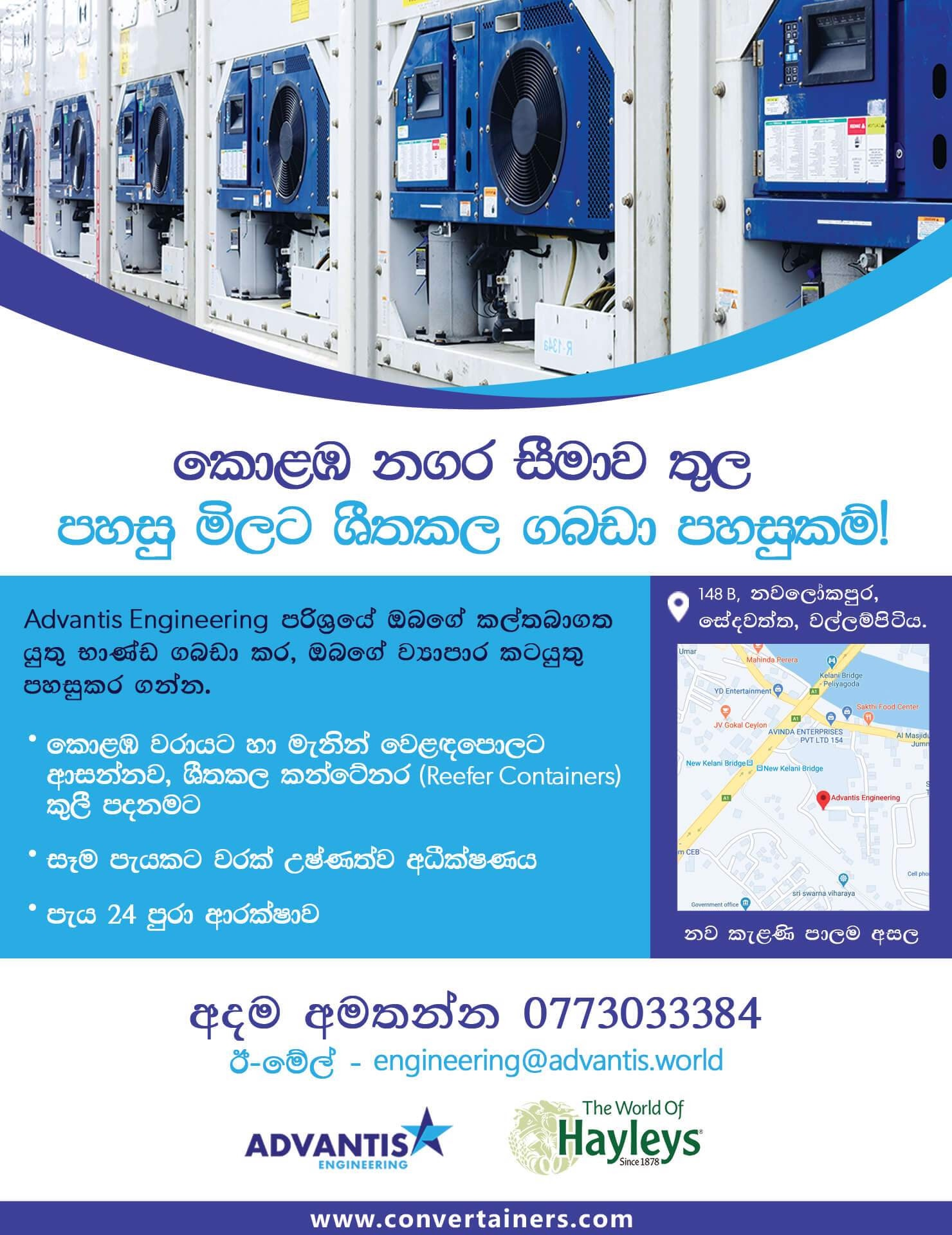 Storage solutions within Colombo!